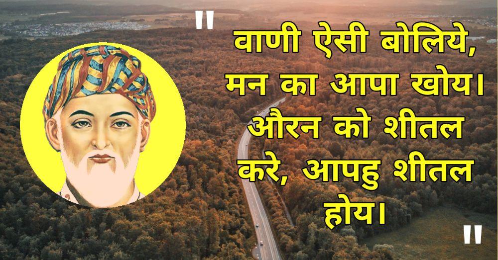 2. Rahim Ke Dohe in Hindi