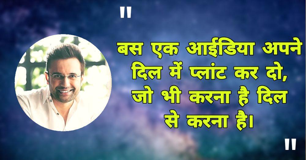 2. Sandeep Maheshwari Quotes in Hindi