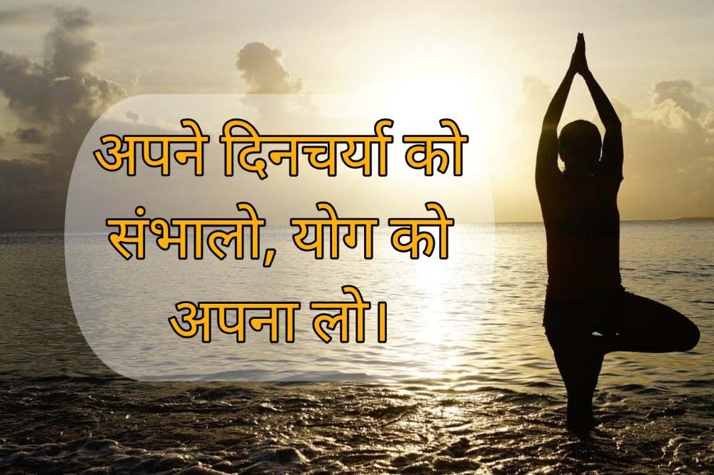 2. Yoga Quotes in Hindi