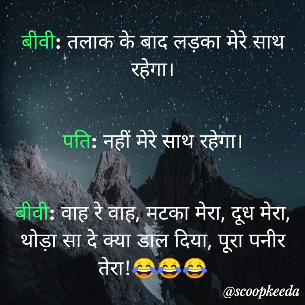 3. Double Meaning Jokes in Hindi