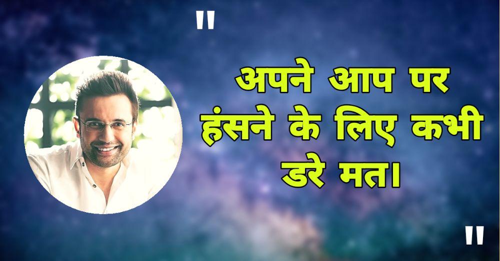3. Sandeep Maheshwari Quotes in Hindi