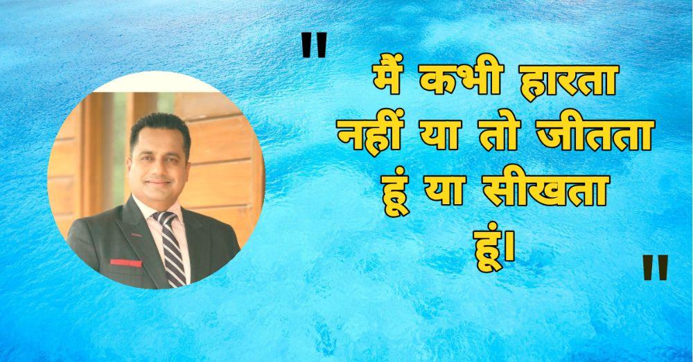 3. Vivek Bindra Quotes in Hindi