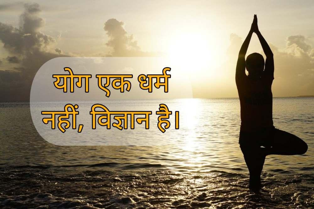 3. Yoga Quotes in Hindi