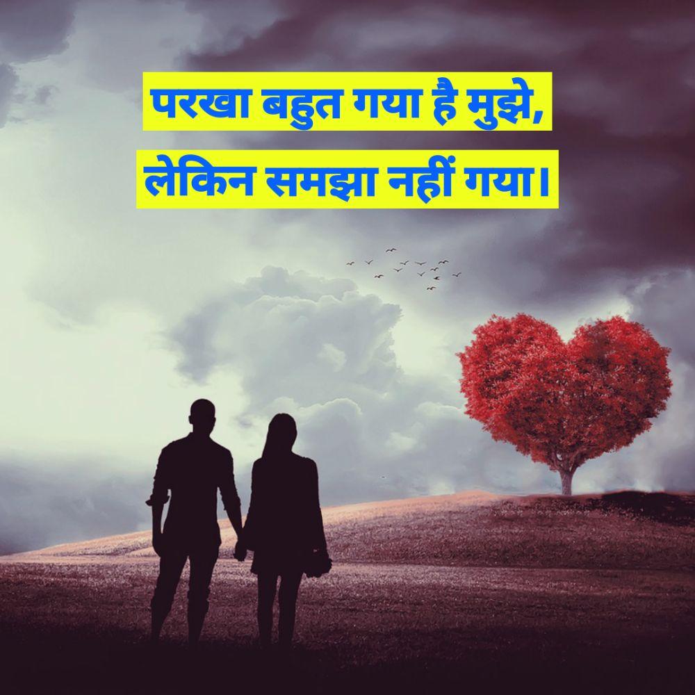 4. Dard Bhari Shayari in Hindi