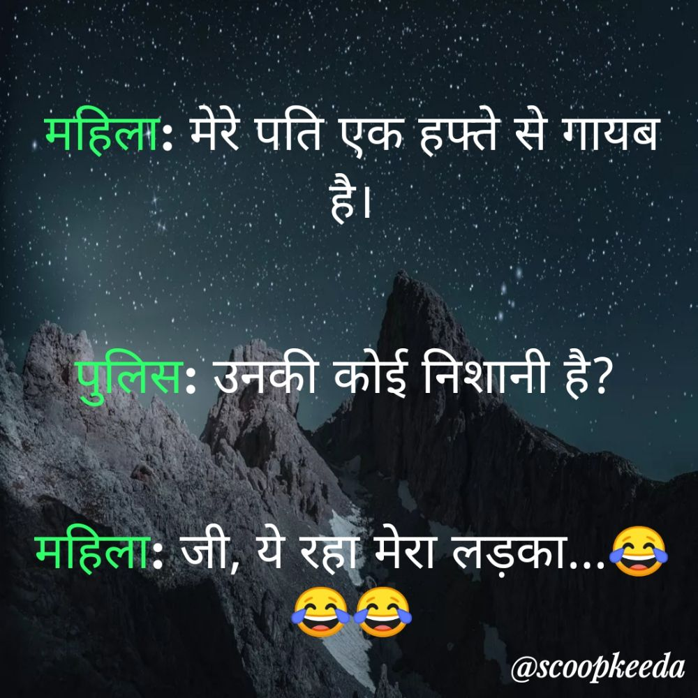 4. Double Meaning Jokes in Hindi