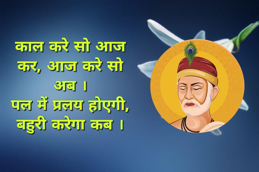 4. Kabir Ke Dohe in Hindi