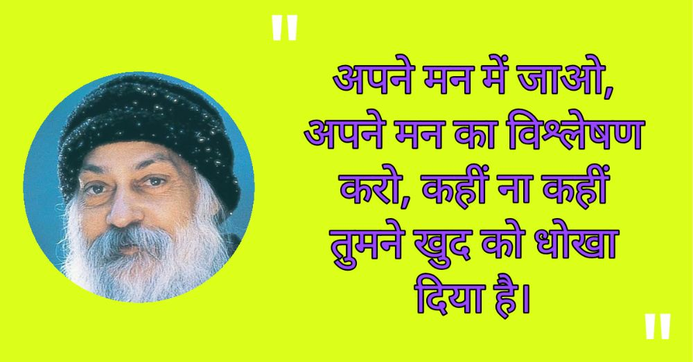4. Osho Quotes in Hindi