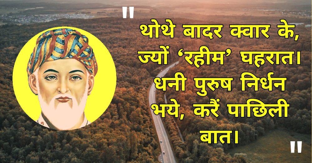 4. Rahim Ke Dohe in Hindi