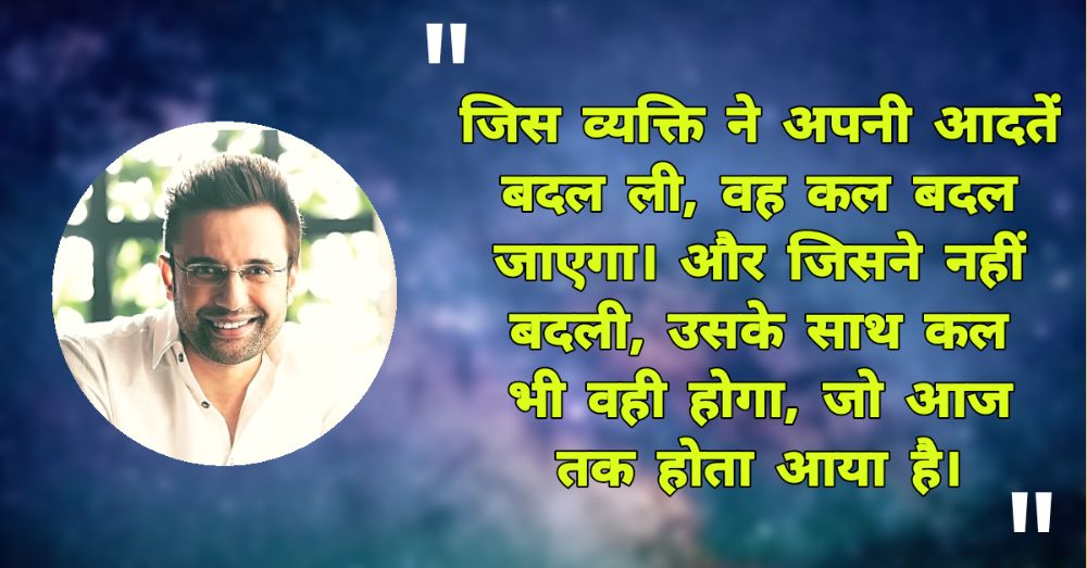 4. Sandeep Maheshwari Quotes in Hindi