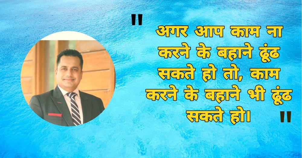 4. Vivek Bindra Quotes in Hindi