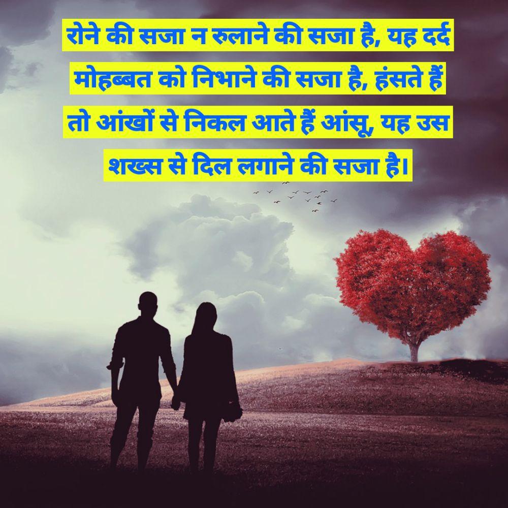 5. Dard Bhari Shayari in Hindi