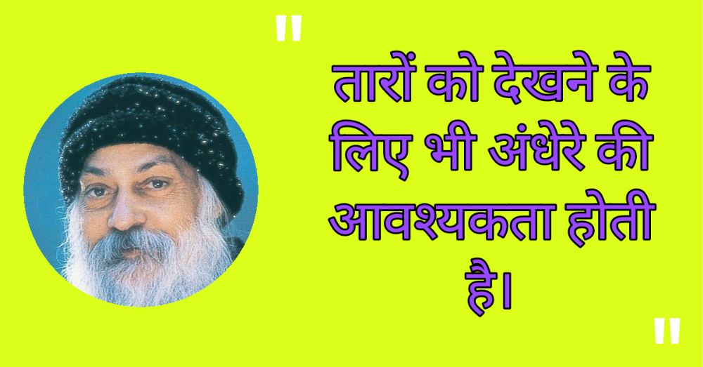 5. Osho Quotes in Hindi