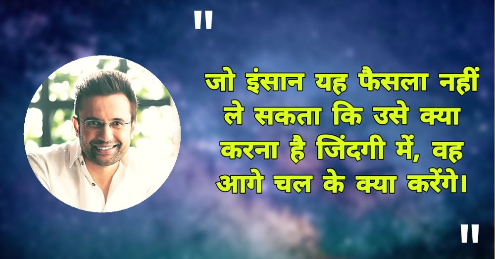5. Sandeep Maheshwari Quotes in Hindi
