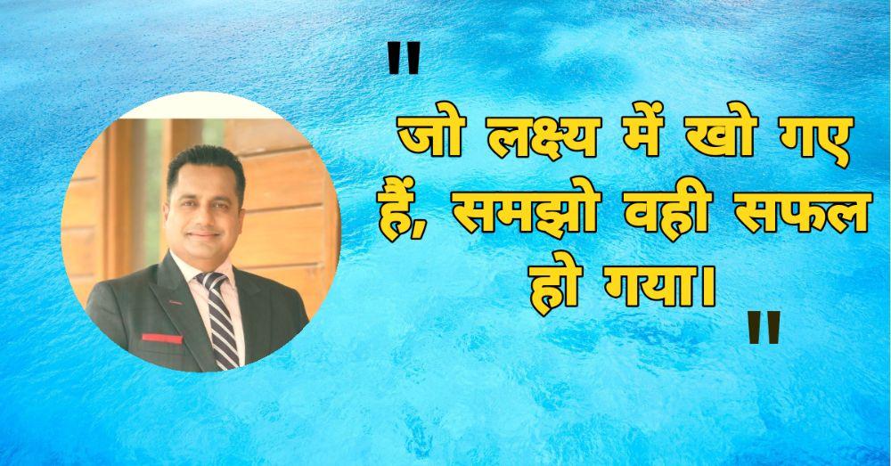 5. Vivek Bindra Quotes in Hindi