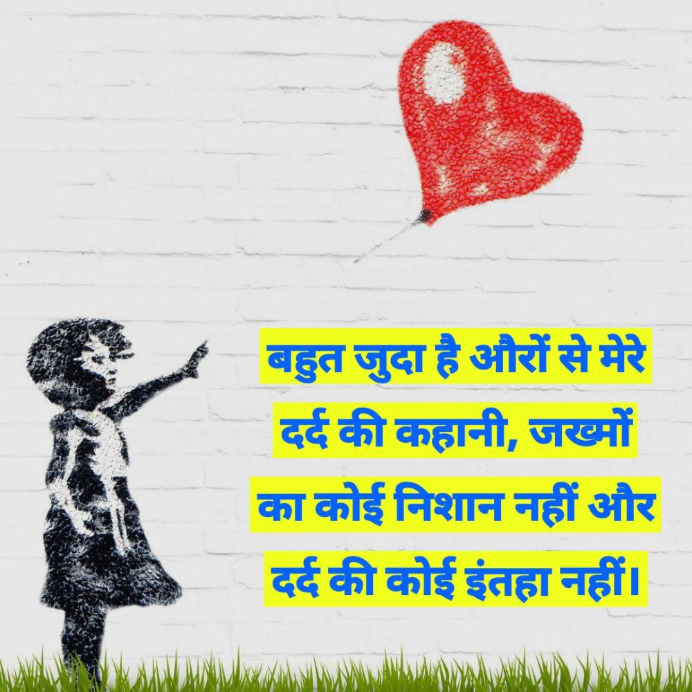 6. Dard Bhari Shayari in Hindi