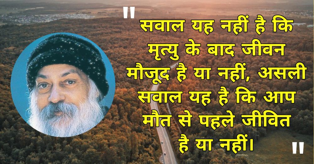 6. Osho Quotes in Hindi