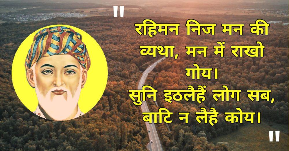 6. Rahim Ke Dohe in Hindi