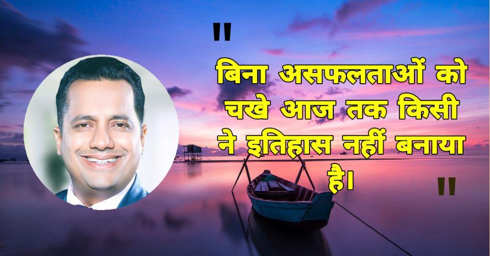 6. Vivek Bindra Quotes in Hindi