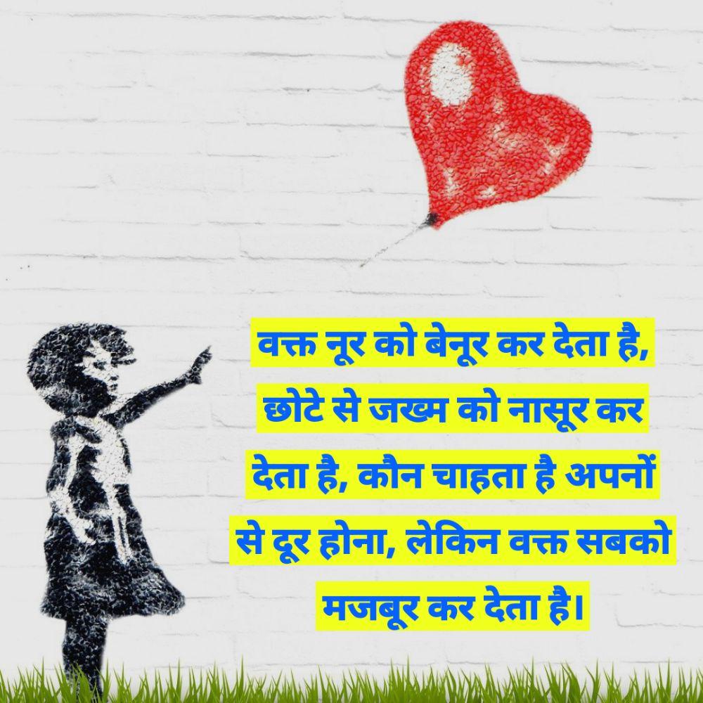 7. Dard Bhari Shayari in Hindi