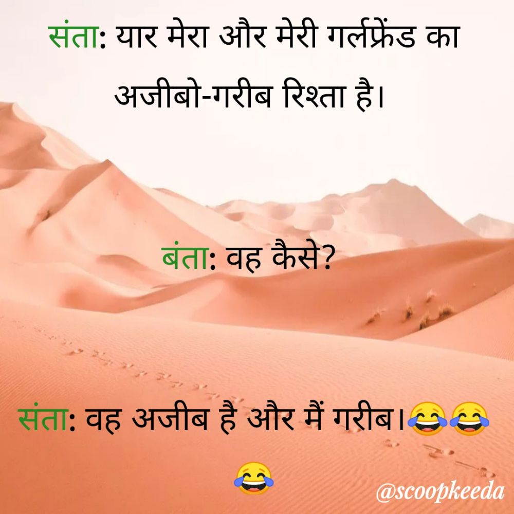 7. Double Meaning Jokes in Hindi
