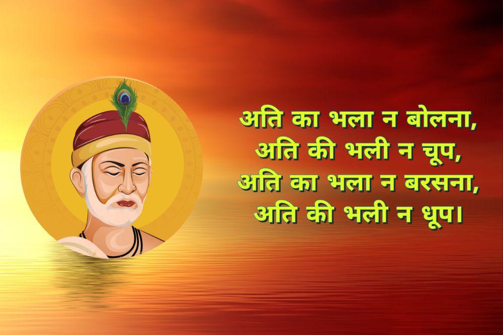 7. Kabir Ke Dohe in Hindi