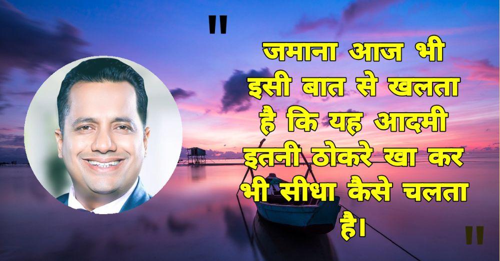 7. Vivek Bindra Quotes in Hindi