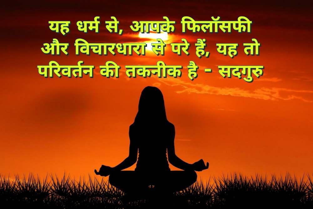 7. Yoga Quotes in Hindi