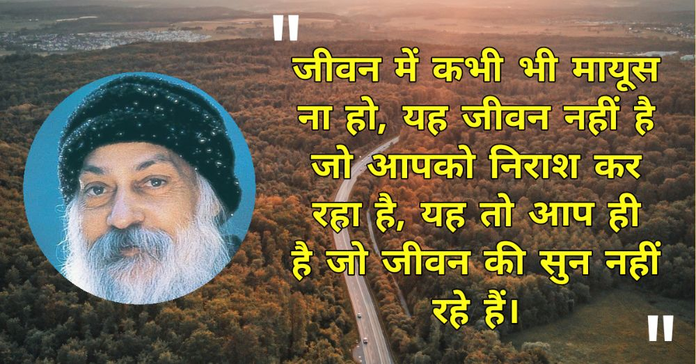 8. Osho Quotes in Hindi