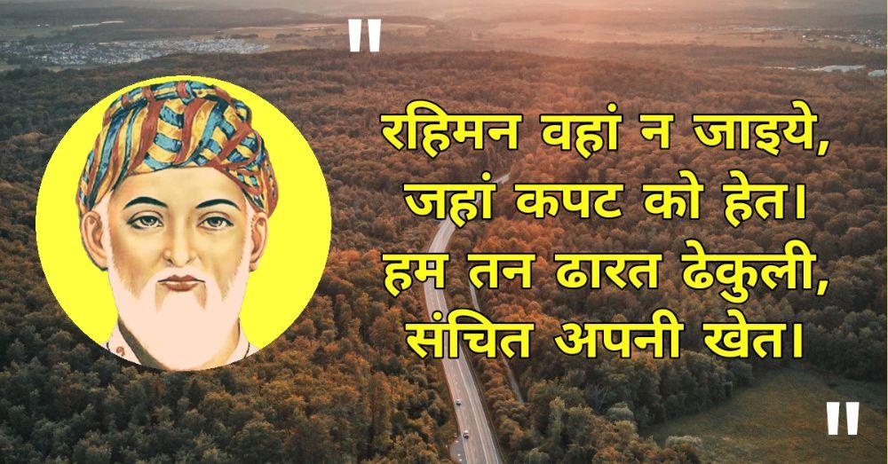 8. Rahim Ke Dohe in Hindi