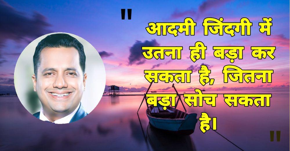 8. Vivek Bindra Quotes in Hindi