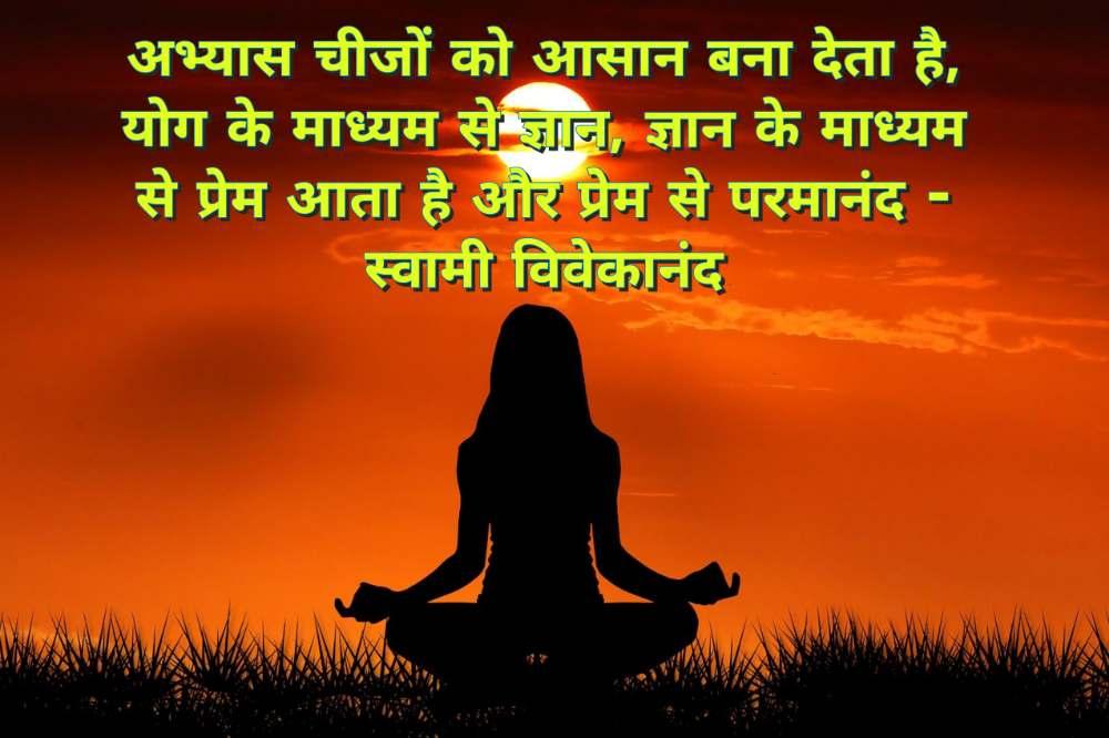 8. Yoga Quotes in Hindi