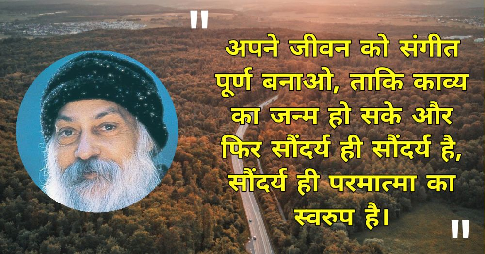 9. Osho Quotes in Hindi