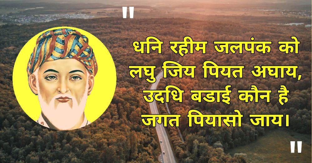 9. Rahim Ke Dohe in Hindi