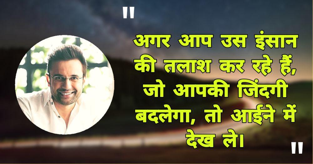 9. Sandeep Maheshwari Quotes in Hindi
