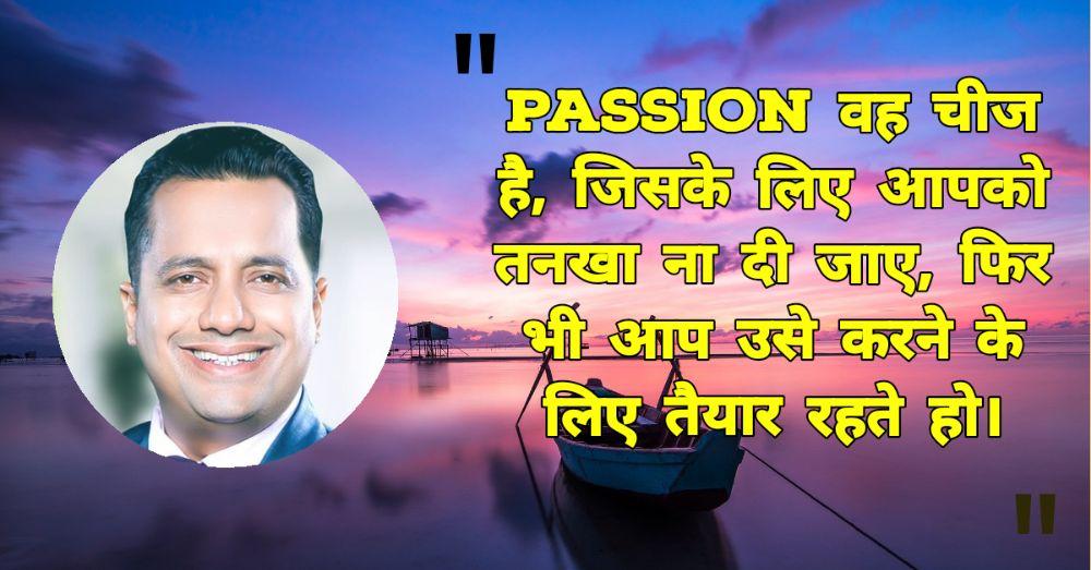 9. Vivek Bindra Quotes in Hindi