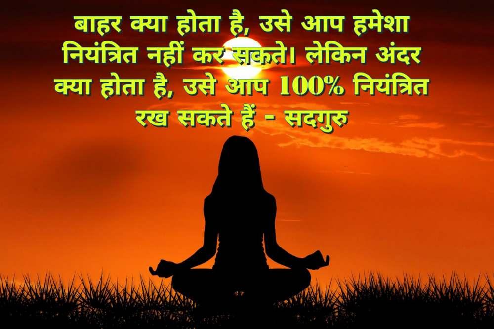 9. Yoga Quotes in Hindi