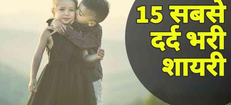 Dard Bhari Shayari in Hindi - सबसे दर्द भरी शायरी