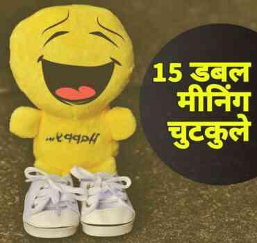 Double Meaning Jokes in Hindi - डबल मीनिंग चुटकुले