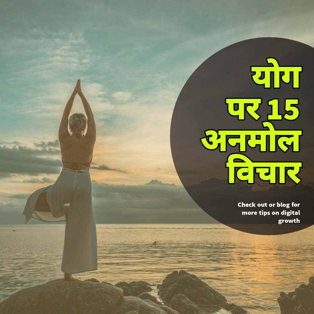 Yoga Quotes in Hindi - योग पर अनमोल विचार
