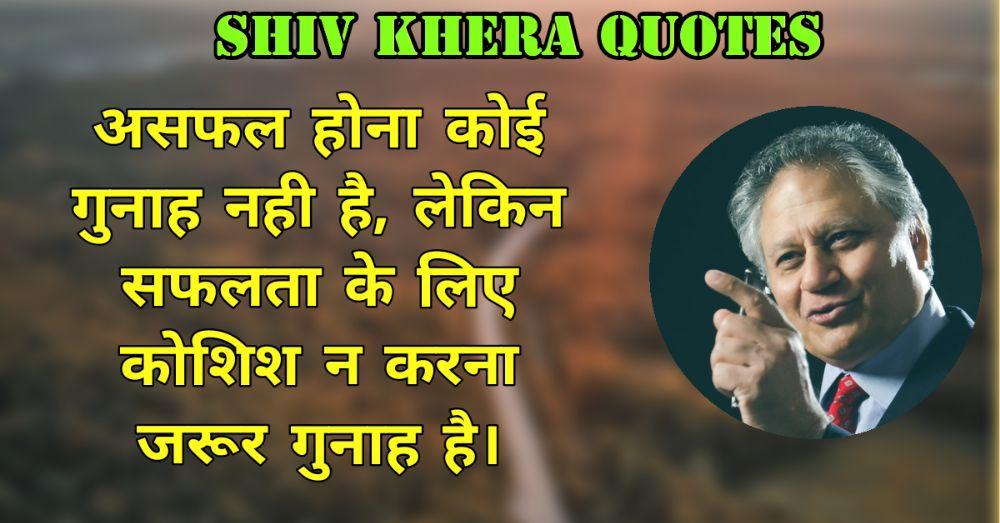 Shiv Khera Quotes in Hindi
