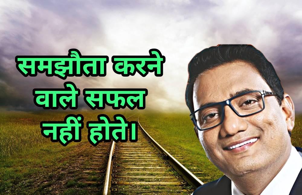 Ujjwal Patni Quotes in Hindi