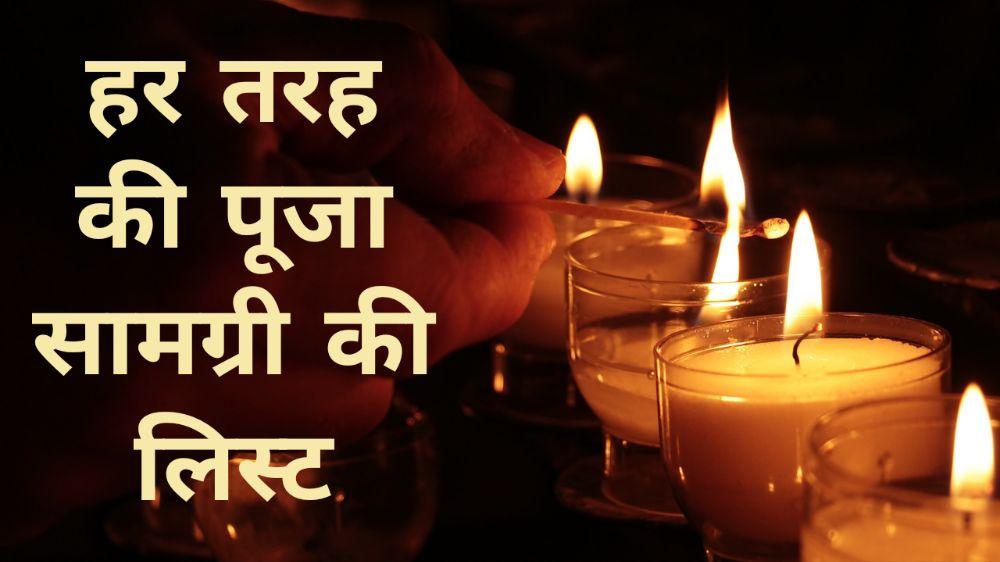 Puja Saman List - पूजा सामग्री की लिस्ट